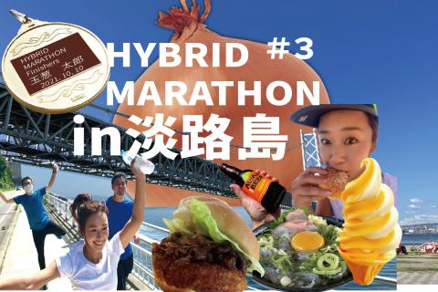 ハイブリッドマラソン #3 in 淡路島