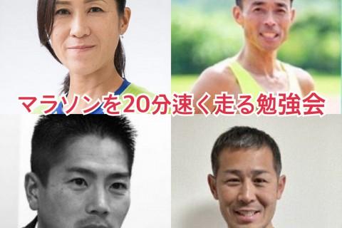 マラソンを20分速く走る勉強会 効果を出すジョグの秘訣