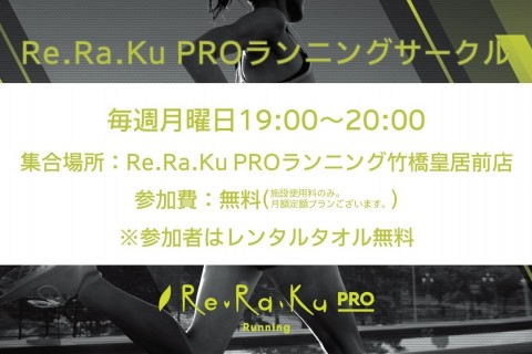 Re.Ra.Ku PROランニングサークル 9月13日(月)