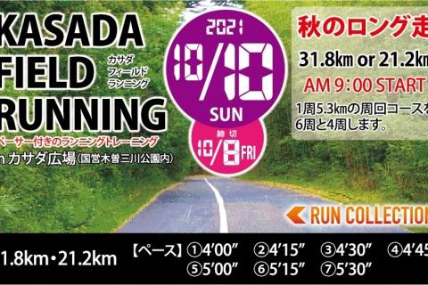 10/10(日)【ロング走!ペーサー付き!】カサダ☆フィールドランニング