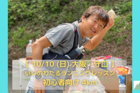 【10/10大阪・守口】いいのわたる初心者向けランニングレッスン 4km
