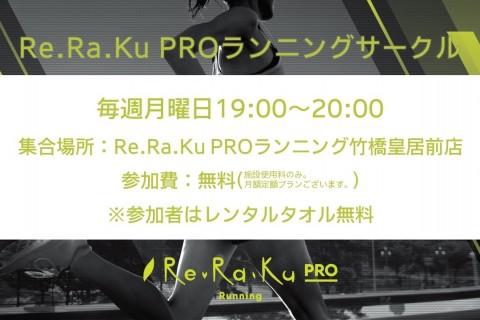 Re.Ra.Ku PROランニングサークル 9月27日(月)