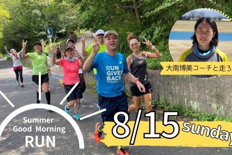 Summer Good Morning RUN @平和公園一万歩コース