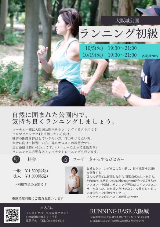 10月19日(火) 限定20名【初級】ランニングベース大阪城ランニング教室