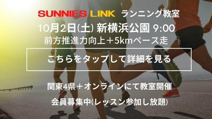 【新横浜公園】前方への推進力向上+5kmペース走+500m×2