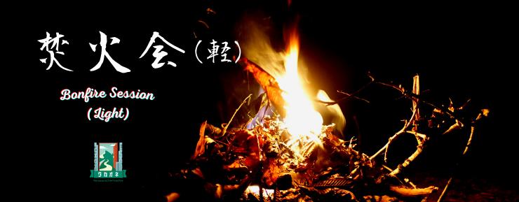焚火会(軽)@タカオネ