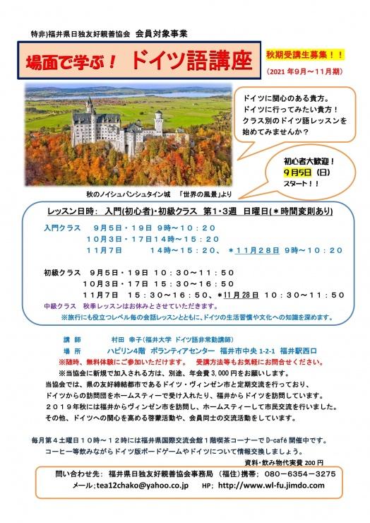 2021年9月秋季ドイツ語講座開講 福井県日独友好親善協会会員対象事業。