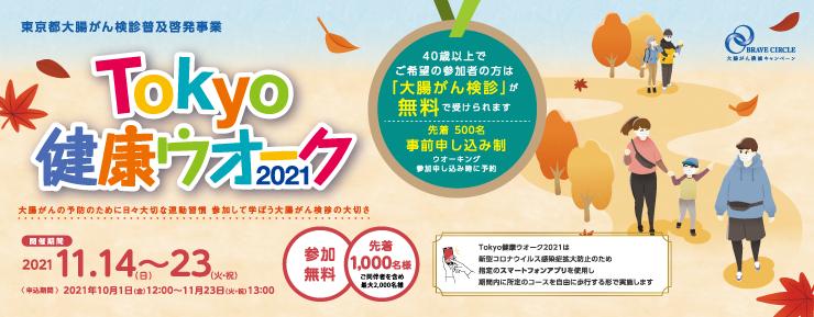 Tokyo健康ウオーク2021