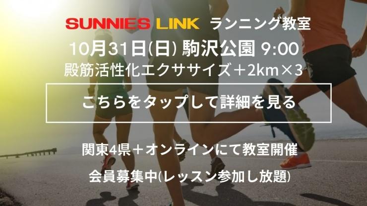 【駒沢公園】殿筋活性化エクササイズ+2km×3本