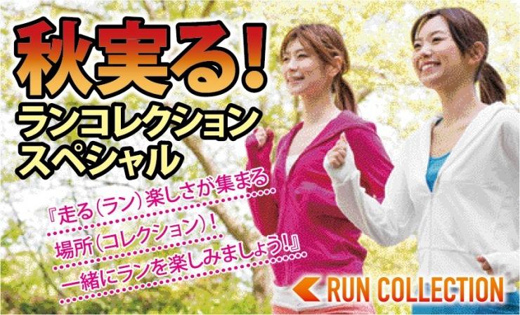 【10月~12月】ランコレクション☆秋実る!スペシャル