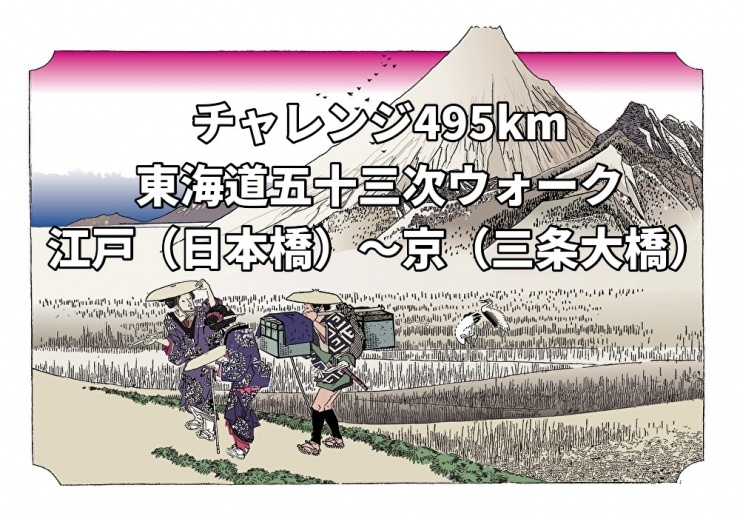 チャレンジ495km東海道五十三次ウォーク