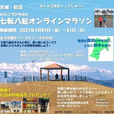 宮城・岩沼 七転八起オンラインマラソン ~みんなで旅をシェアしよう!~