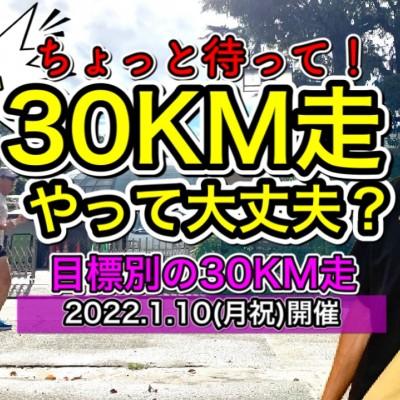 【名古屋】2022/1/10(...
