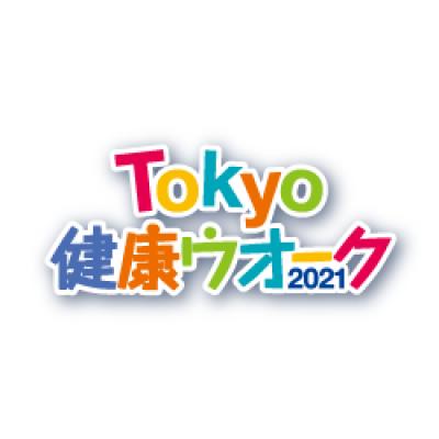 Tokyo健康ウオーク2021 エントリー事務局