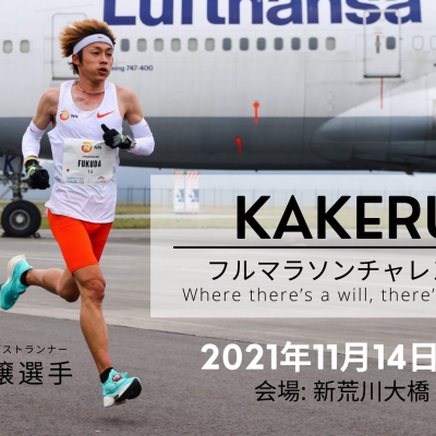 KAKERU-フルマラソンチャレンジー