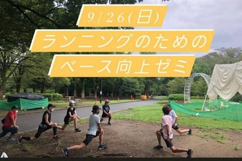 【9/26(日)】ランニングのためのベース向上ゼミ