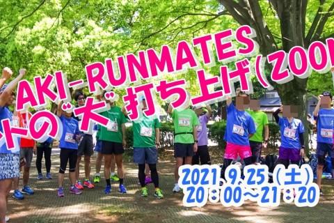 "AKI-RUNMATES イベントの""大""打ち上げ"