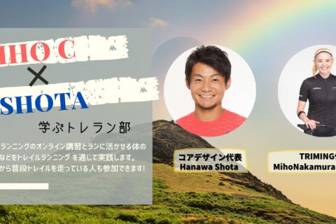 11月21日 MIHOC × SHOTAのトレラン部  in 鍋焼きうどんトレイル