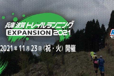 兵庫 波賀トレイルランニング EXPANSION 2021