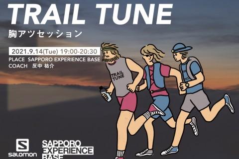 TRAIL TUNE ~胸アツセッション!~
