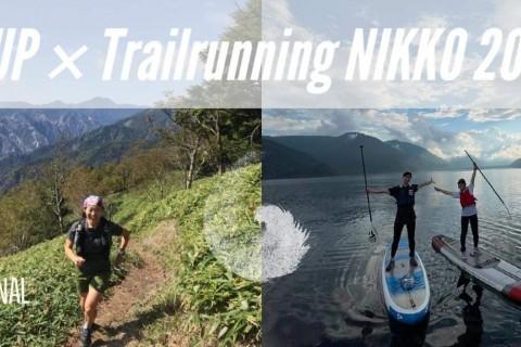 SUP×Trailrunning NIKKO2021