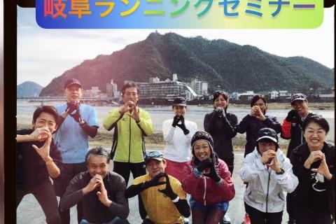 【9.19日曜】岐阜・沖コーチの「1人じゃやらない(できない)ランニングクリニック