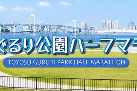 豊洲ぐるり公園ハーフマラソン