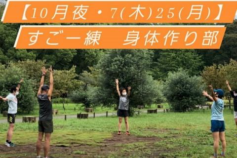 【10月夜・7(木)25(月)】すごー練 身体作り部