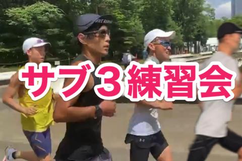 サブ3練習会 限定8名(トータルサポート)【シカゴマラソン入賞ランナー直伝!】