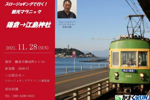 【かまくRUN】スロージョギング®で行く!観光マラニック 鎌倉→江島神社編