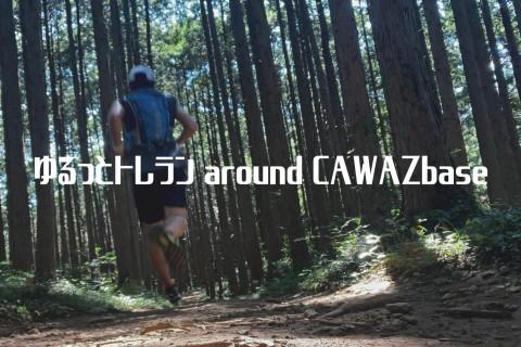 ゆるっとトレラン around CAWAZbase(10月23日PM開催/10月24日AM開催)