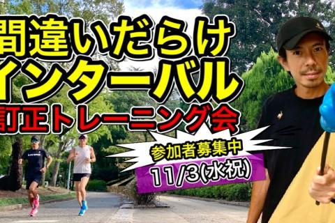 【名古屋】11/3(水祝)「間違いだらけのインターバル・たくプロ流訂正トレーニング会」