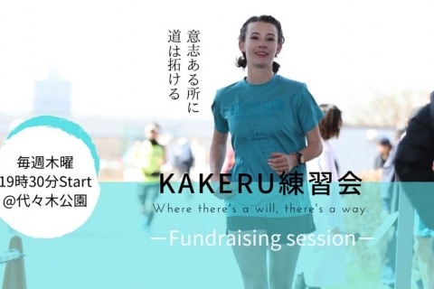 KAKERU練 7.6km変化走 @代々木公園