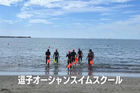 逗子オーシャンスイムスクール 〜海と日本PROJECT〜(2021年10月)