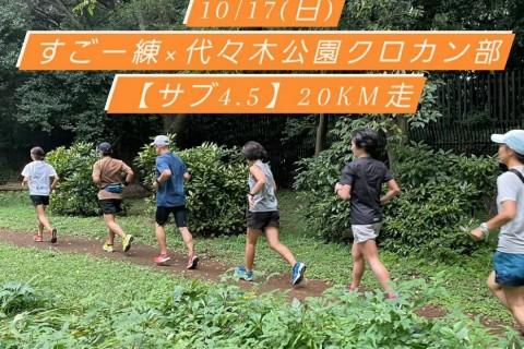 【10/17(日)】すごー練×代々木公園クロカン部・20km走 サブ4.5