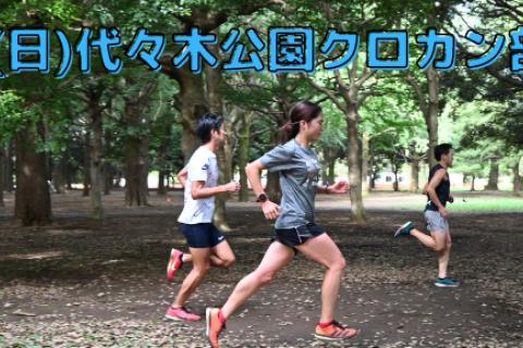 10/10(日) 代々木公園クロカン部・20km走