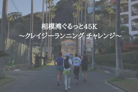 相模湾ぐるっと45K 〜クレイジーランニング チャレンジ〜(2021年10月9日開催)