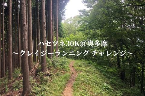 ハセツネ30K@奥多摩 〜クレイジーランニング チャレンジ〜(2021年10月2日開催)