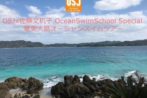 OSJx佐藤文机子 OceanSwimSchool Special 奄美大島オーシャンスイムスクール