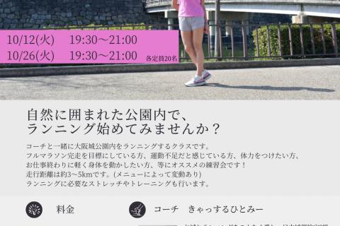 10月26日(火) 限定20名【超入門】ランニングベース大阪城ランニング教室