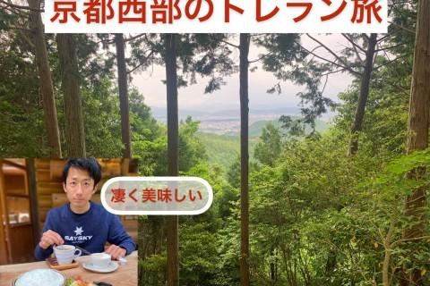 【10.3日曜】最高の洋食を目指す京都トレイル旅ラン
