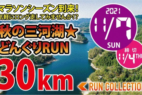 11/7(日)【30km(^^)/】秋の三河湖☆どんぐりRUN