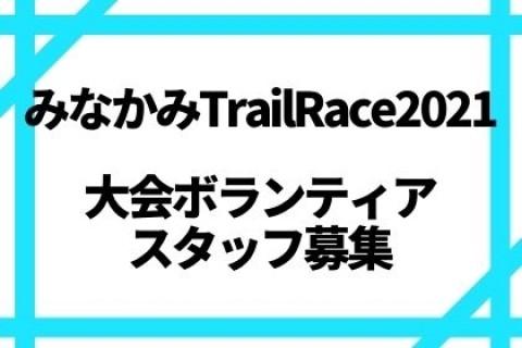 みなかみTrailRace2021振替大会ボランティア募集
