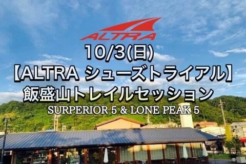 10/3(日)【ALTRA シューズトライアル】飯盛山トレイルセッション