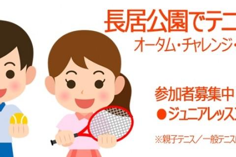 [長居公園でテニスをしよう]オータム・チャレンジ・スポーツ2021