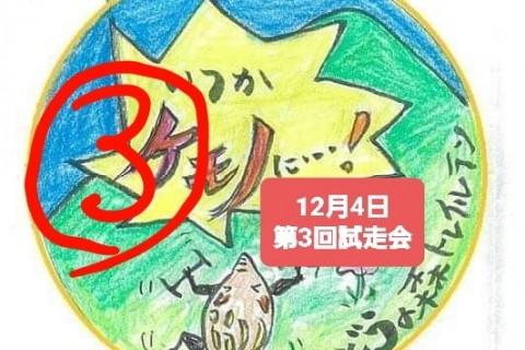 【試走会_第3回】ふどうの森トレイルラン試走会 for 2022 【試走会その3】