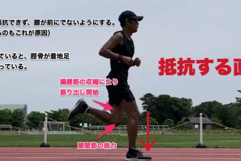 ランニング教室 技術練習【シカゴマラソン入賞ランナー直伝】
