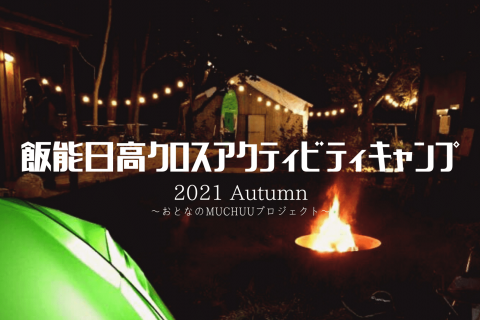 飯能日高クロスアクティビティキャンプ 2021 Autumn 〜おとなのMUCHUUプロジェクト〜