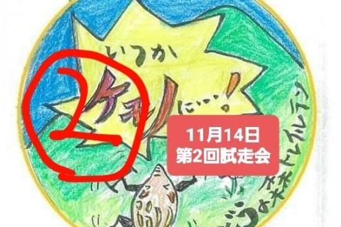 【試走会_第2回】ふどうの森トレイルラン試走会 for 2022 【試走会その2】