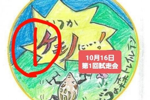 【試走会_第1回】ふどうの森トレイルラン試走会 for 2022 【試走会その1】